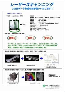 3Dレーザースキャナ計測(国・市町村様向け)