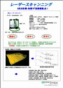 3Dレーザースキャナ計測(施工業者様向け)